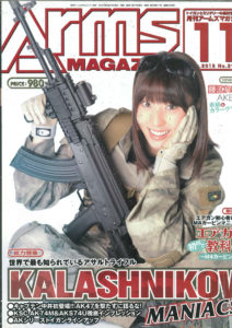 Arms Magazine, Nov. 2012