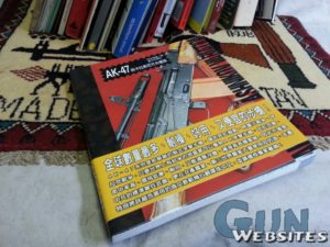 AK-47 & Kalashnikov Variation, Chinese Copy; 2008?