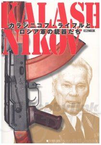 Kalashnikov & Russian Guns; 2007
