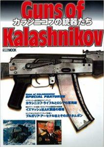 Guns of Kalashnikov; 2008
