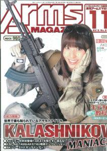 Arms Magazine, Nov. 2012