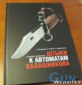 штыки к автоматам калашникова, 2012