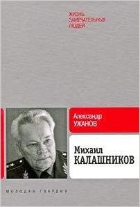 Михаил Калашников; 2009
