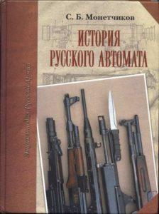 история русского автомата; 2005